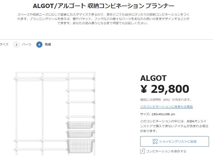 イケアのシステム収納「ALGOT アルゴート」の棚板を追加する ...